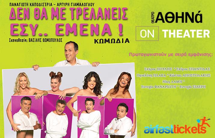 ΔΕΝ ΘΑ ΜΕ ΤΡΕΛΑΝΕΙΣ ΕΣΥ ΕΜΕΝΑ: Είσοδο στη νέα θεατρική επιτυχία του καλοκαιριού, στο θερινό θέατρο Αθηνά!