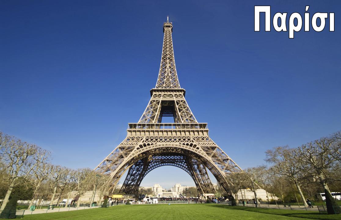 Προσφορά HappyDeals  - Παρίσι: Από 385€ για 4ήμερη απόδραση, με Αεροπορικά, Πρωινό & Όλους τους Φόρους πληρωμένους