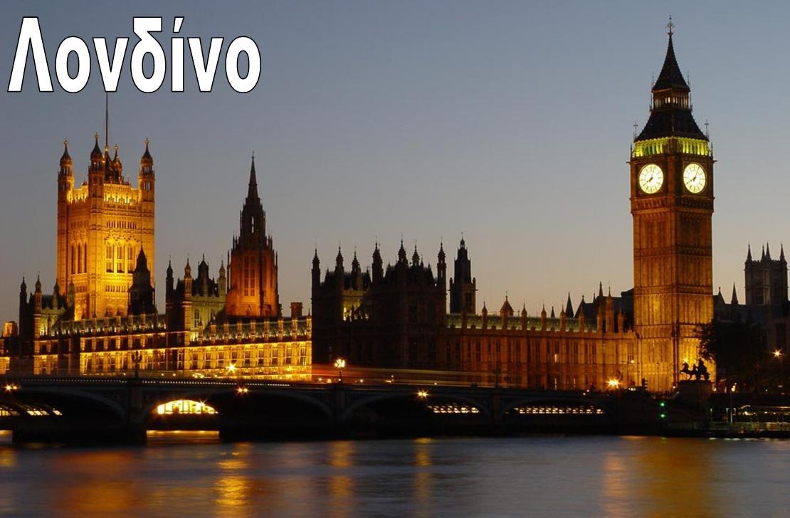 Προσφορά HappyDeals  - Λονδίνο: 299€ για 4ήμερη απόδραση, με Αεροπορικά, Πρωινό & Όλους τους Φόρους πληρωμένους
