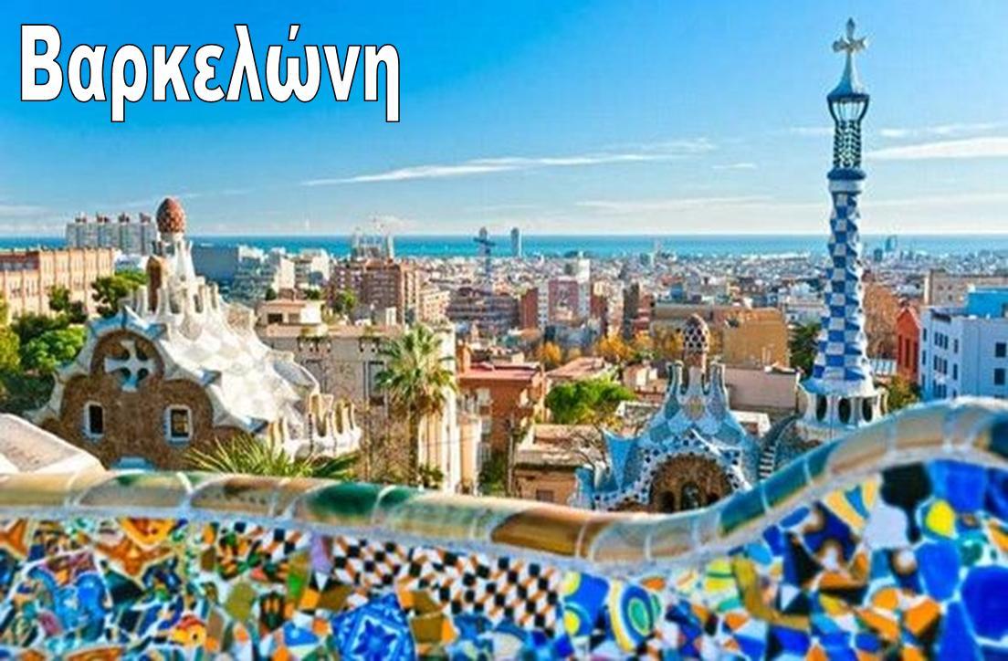 Προσφορά HappyDeals  - Βαρκελώνη: 339€ για 4ήμερη απόδραση, με Αεροπορικά, Πρωινό & Όλους τους Φόρους πληρωμένους