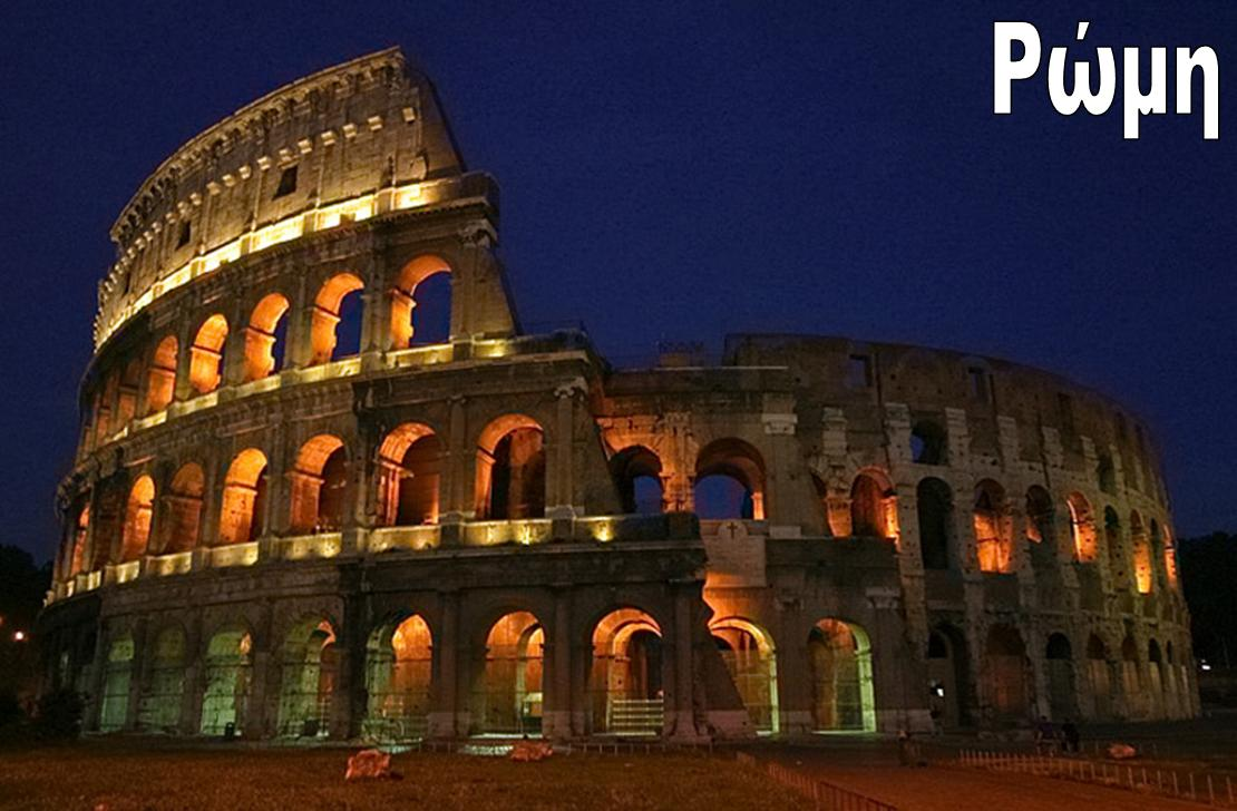 Προσφορά HappyDeals  - Ρώμη: 270€ για 4ήμερη απόδραση, με Αεροπορικά, Πρωινό & Όλους τους Φόρους πληρωμένους