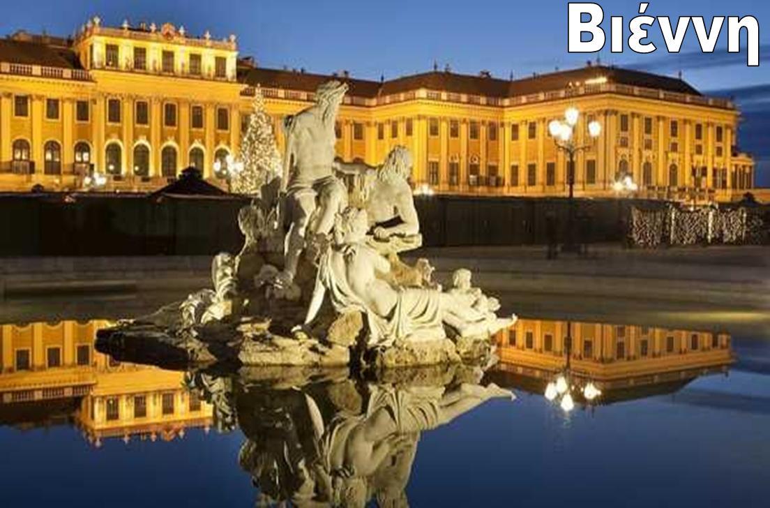 Προσφορά HappyDeals  - Βιέννη: Από 260€ για 4ήμερη απόδραση, με Αεροπορικά, Πρωινό & Όλους τους Φόρους πληρωμένους