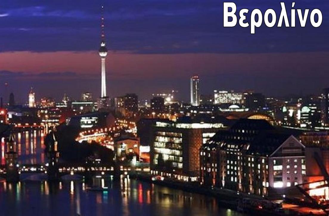 Προσφορά HappyDeals  - Βερολίνο: 269€ για 4ήμερη απόδραση, με Αεροπορικά, Πρωινό & Όλους τους Φόρους πληρωμένους