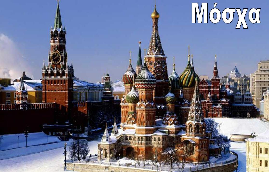 Προσφορά HappyDeals  - Μόσχα: 429€ για 5θήμερη απόδραση, με Αεροπορικά, Πρωινό & Όλους τους Φόρους πληρωμένους