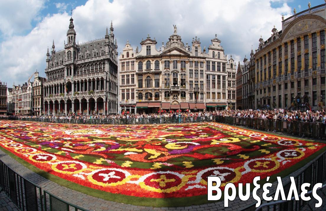 Προσφορά HappyDeals  - Βρυξέλλες: 299€ για 4ήμερη απόδραση, με Αεροπορικά, Πρωινό & Όλους τους Φόρους πληρωμένους