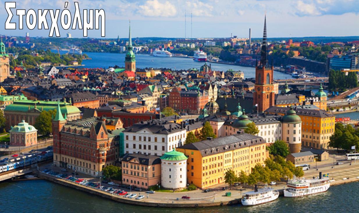 Προσφορά HappyDeals  - Στοκχόλμη: 529€ για 4ήμερη απόδραση, με Αεροπορικά, Πρωινό & Όλους τους Φόρους πληρωμένους