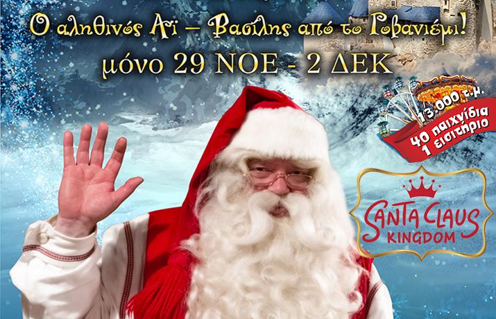 Προσφορά HappyDeals  - Santa Claus Kingdom: Aπό 4,9€ για All Day Pass με απεριόριστη συμμετοχή σε 40 παιχνίδια, Δωροεπιταγές 5€, 1 Μάρκα για Παιχνίδια Δεξιοτήτων, 1 Day Ski ...