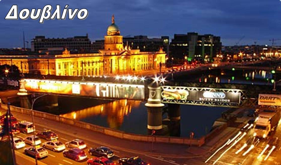 Προσφορά HappyDeals  - Δουβλίνο: 414€ για 5θήμερη απόδραση, με Αεροπορικά, Πρωινό & Όλους τους Φόρους πληρωμένους