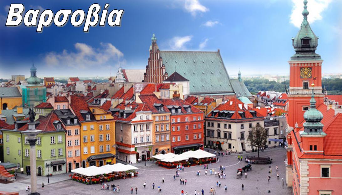Προσφορά HappyDeals  - Βαρσοβία: 270€ για 4ήμερη απόδραση, με Αεροπορικά, Πρωινό & Όλους τους Φόρους πληρωμένους