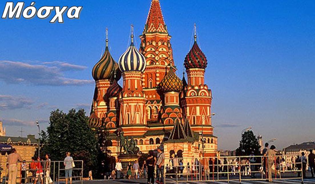 Προσφορά HappyDeals  - Mόσχα: 396€ για 5θήμερη απόδραση, με Αεροπορικά, Πρωινό & Όλους τους Φόρους πληρωμένους