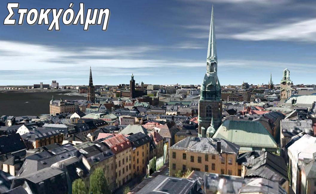 Προσφορά HappyDeals  - Στοκχόλμη: 535€ για 4ήμερη απόδραση, με Αεροπορικά, Πρωινό & Όλους τους Φόρους πληρωμένους