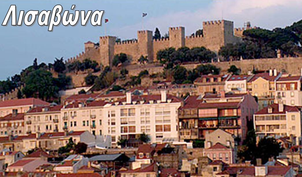 Προσφορά HappyDeals  - Λισσαβώνα: 369€ για 6ήμερη απόδραση, με Αεροπορικά, Πρωινό & Όλους τους Φόρους πληρωμένους