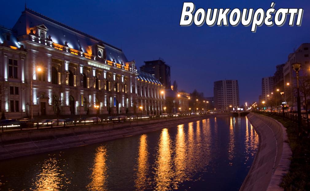 Προσφορά HappyDeals  - Βουκουρέστι: 210€ για 4ήμερη απόδραση, με Αεροπορικά, Πρωινό & Όλους τους Φόρους πληρωμένους