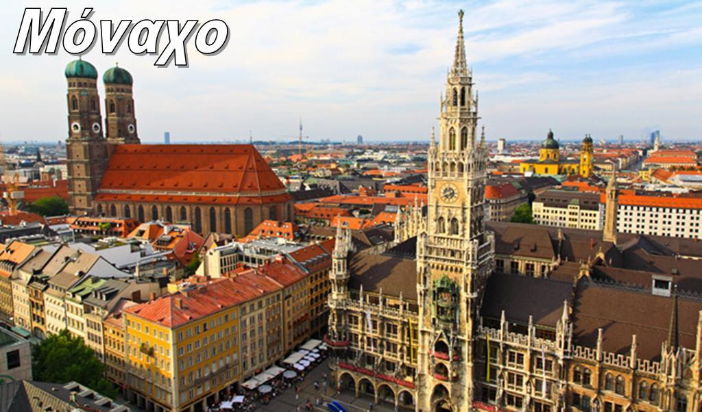 Προσφορά HappyDeals  - Μόναχο: 380€ για 4ήμερη απόδραση, με Αεροπορικά, Πρωινό & Όλους τους Φόρους πληρωμένους