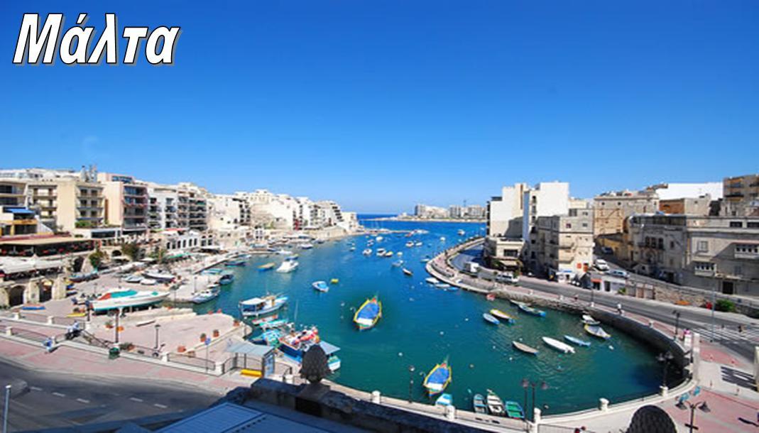 Προσφορά HappyDeals  - Μάλτα: 320€ για 4ήμερη απόδραση, με Αεροπορικά, Πρωινό & Όλους τους Φόρους πληρωμένους