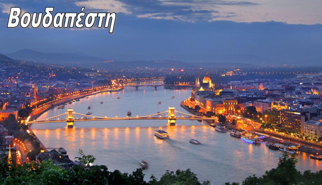 Προσφορά HappyDeals  - Βουδαπέστη: 220€ για 5θήμερη απόδραση, με Αεροπορικά, Πρωινό & Όλους τους Φόρους πληρωμένους