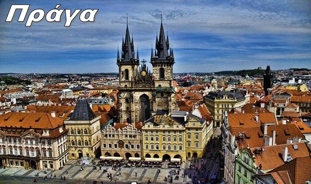 Προσφορά HappyDeals  - Πράγα: 246€ για 4ήμερη απόδραση, με Αεροπορικά, Πρωινό & Όλους τους Φόρους πληρωμένους