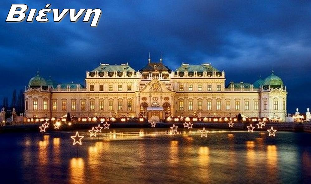 Προσφορά HappyDeals  - Βιέννη: 263€ για 4ήμερη απόδραση, με Αεροπορικά, Πρωινό & Όλους τους Φόρους πληρωμένους