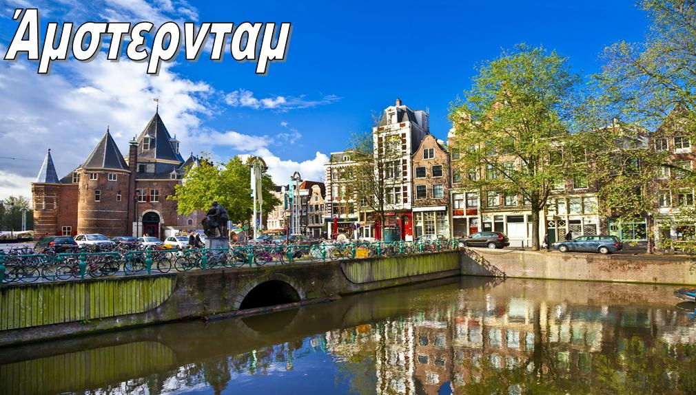 Προσφορά HappyDeals  - Άμστερνταμ: 499€ για 4ήμερη απόδραση, με Αεροπορικά, Πρωινό & Όλους τους Φόρους πληρωμένους