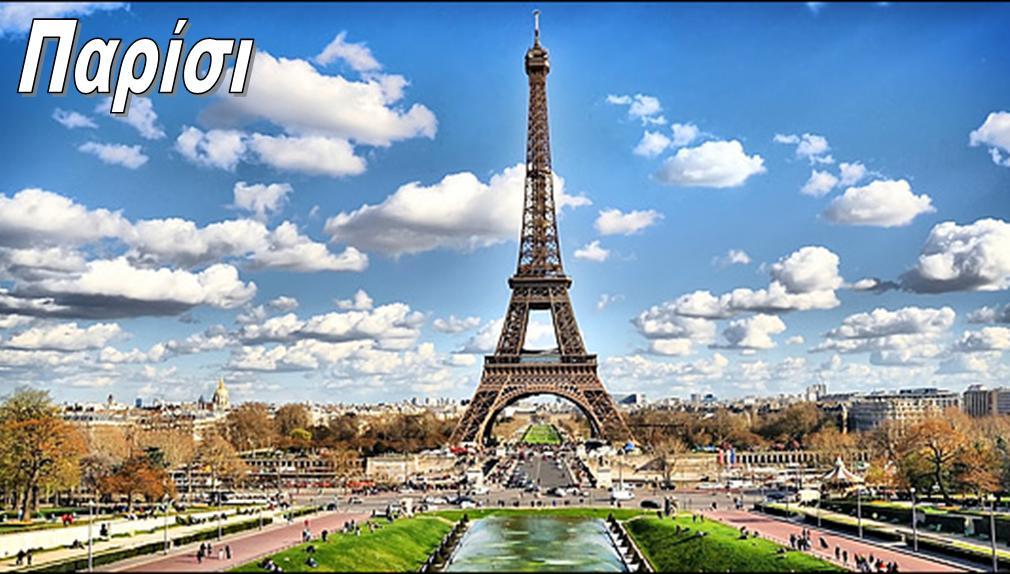 Προσφορά HappyDeals  - Παρίσι: 264€ για 4ήμερη απόδραση, με Αεροπορικά, Πρωινό & Όλους τους Φόρους πληρωμένους
