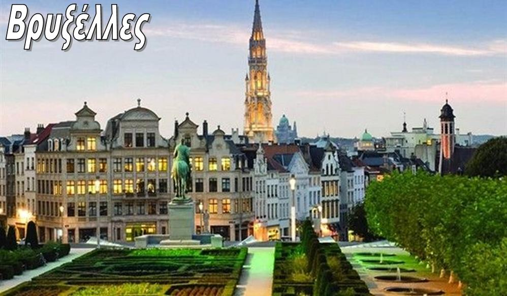Προσφορά HappyDeals  - Βρυξέλλες: 282€ για 4ήμερη απόδραση, με Αεροπορικά, Πρωινό & Όλους τους Φόρους πληρωμένους
