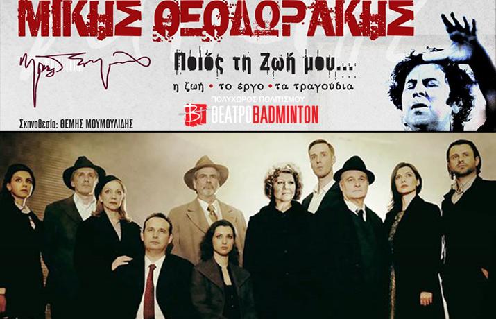 Προσφορά HappyDeals  - ''ΜΙΚΗΣ ΘΕΟΔΩΡΑΚΗΣ, Ποιός τη ζωή μου...'' στο θέατρο Badminton: -50% για είσοδο στη θεατρική μουσική υπερπαραγωγή που συγκίνησε όλη την Ελλάδα, με του...