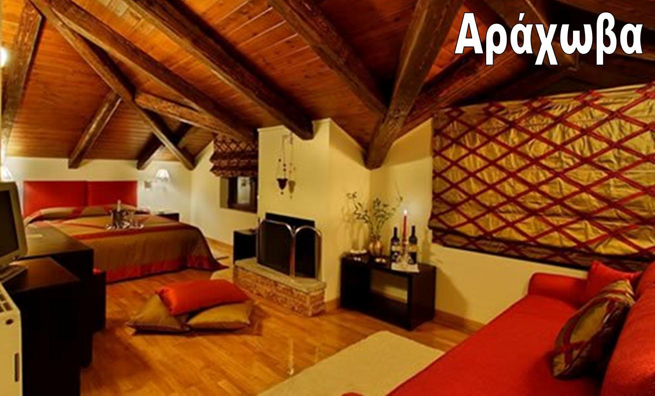 Aράχωβα: 89€ από 180€ για 3 μέρες (2 διανυκτερεύσεις) για 2 άτόμα στον πολυτελή παραδοσιακό ξενώνα ''Nostos Guest House'' εικόνα