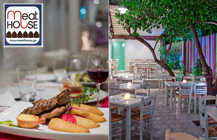 19€ από 38,6€ για πλήρες menu 2 ατόμων, με ελεύθερη επιλογή από τον κατάλογο, που περιλαμβάνει 1 Σαλάτα, 1 Ορεκτικό, 2 Κυρίως πιάτα & 2 ποτήρια Κρασί, στο περίφημο restaurant ΄΄Meat House΄΄ στη Νέα Σμύρνη – έκπτωση 51%! εικόνα