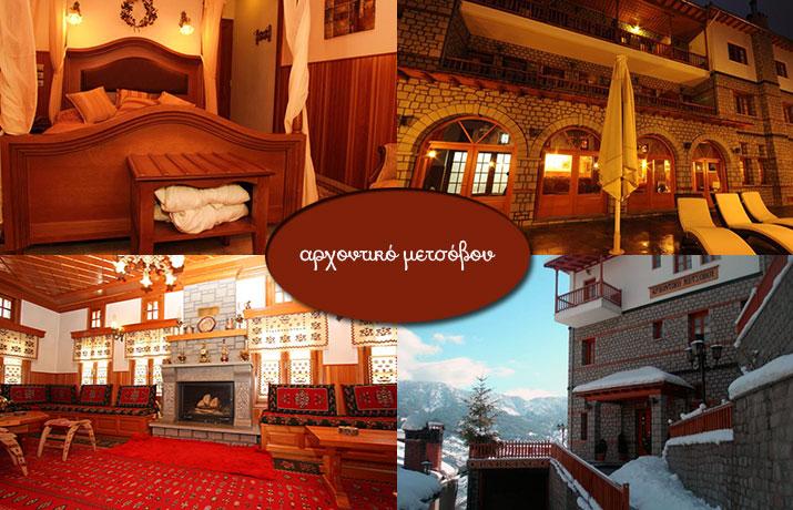 Προσφορά HappyDeals  - Μέτσοβο: 110€ από 160€ για ένα 3ήμερο (2 διανυκτερεύσεις) δύο ατόμων, Mε Πρωινό & Τζάκι στο δωμάτιο στο υπερπολυτελές resort ''Αρχοντικό Μετσόβου ...