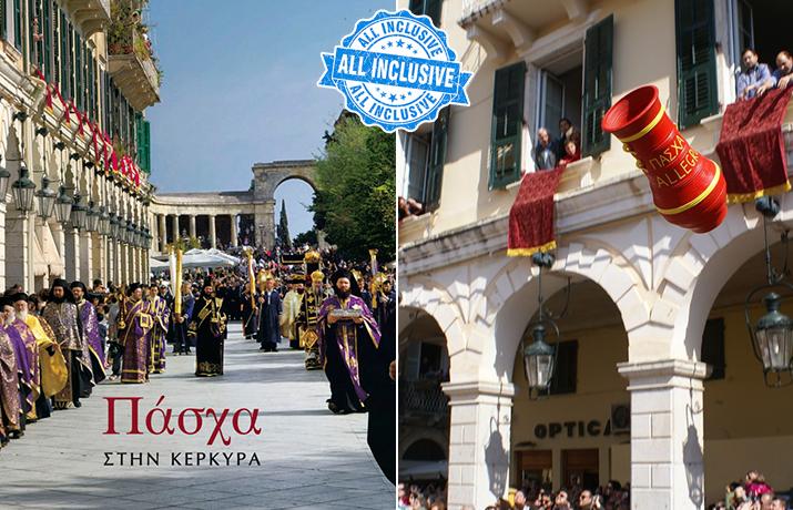 Προσφορά HappyDeals  - Πάσχα στην Κέρκυρα: 195€ για 4ήμερη Αll Inclusive Οδική εκδρομή, με 3 εορταστικά γεύματα την ημέρα & απεριόριστα ποτά, διαμονή σε υπερπολυτελές ξε...