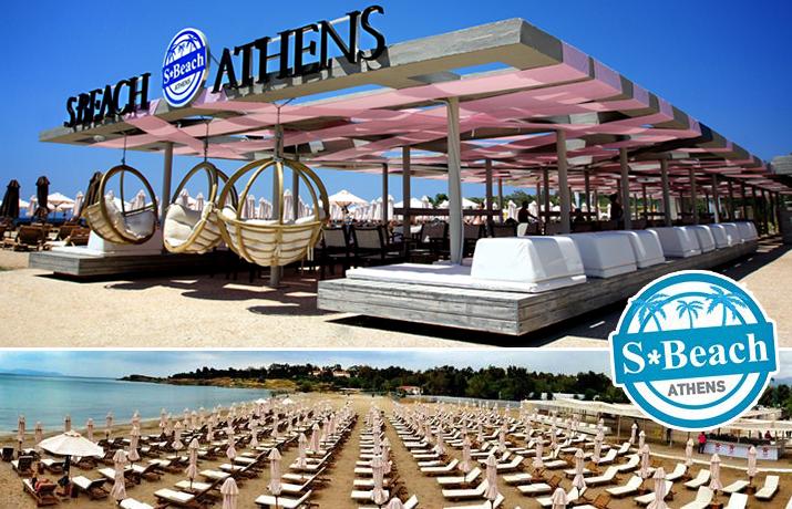 Προσφορά HappyDeals  - S*Beach @ South Coast: Από 7€ για Hμερήσια Eίσοδο Με Ρόφημα, Ομπρέλα, Ξαπλώστρα & Full Extra στο no1 καλοκαιρινό προορισμό της Αθήνας (πρώην Α πλα...