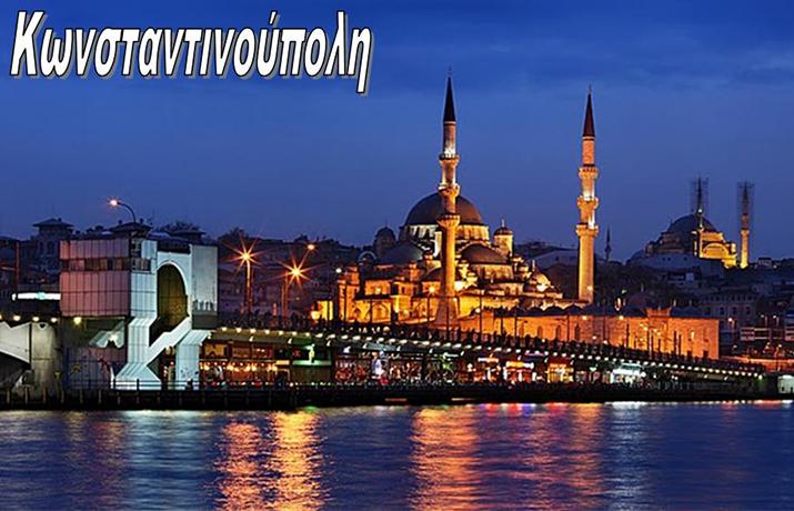 Προσφορά HappyDeals  - Κωνσταντινούπολη: 320€ για 4ήμερη απόδραση, με Αεροπορικά, Πρωινό & Όλους τους Φόρους πληρωμένους