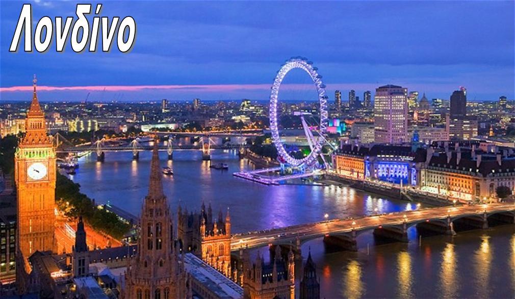 Προσφορά HappyDeals  - Λονδίνο: 480€ για 4ήμερη απόδραση, με Αεροπορικά, Πρωινό & Όλους τους Φόρους πληρωμένους