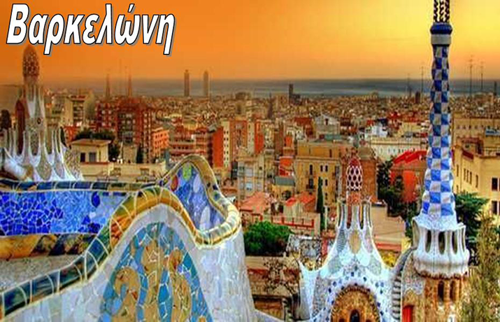 Προσφορά HappyDeals  - Βαρκελώνη: 500€ για 4ήμερη απόδραση, με Αεροπορικά, Πρωινό & Όλους τους Φόρους πληρωμένους