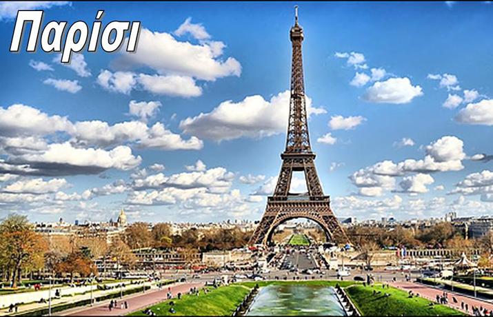 Προσφορά HappyDeals  - Παρίσι: 480€ για 4ήμερη απόδραση, με Αεροπορικά, Πρωινό & Όλους τους Φόρους πληρωμένους