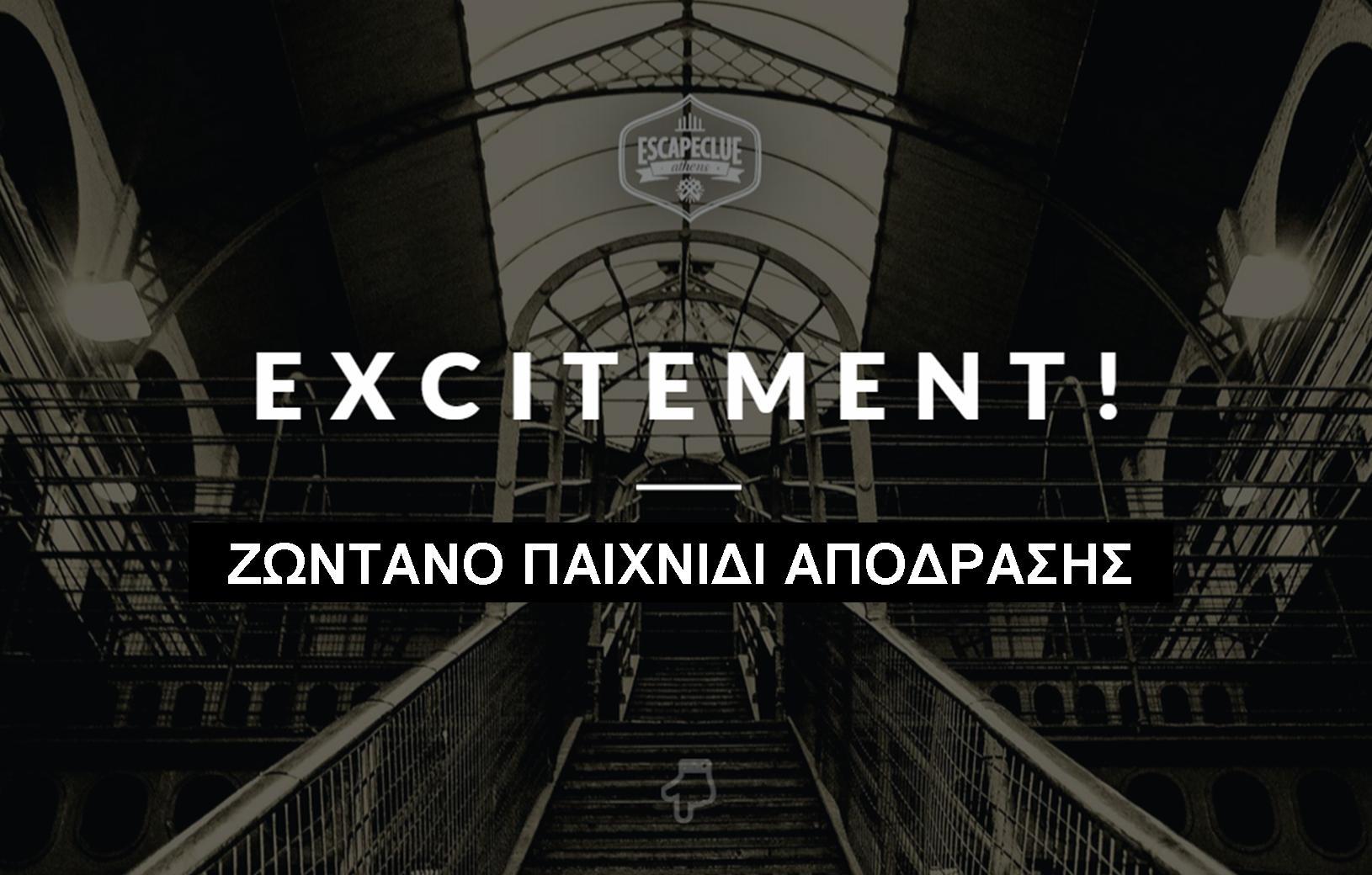 7,5€ από 14€ για συμμετοχή σε Ζωντανό Παιχνίδι Απόδρασης στα Μοναδικά Δωμάτια του ''EscapeClue Athens'' στο Περιστέρι, με ελεύθερη επιλογή δωματίου εικόνα