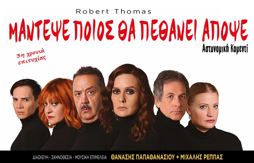 Προσφορά HappyDeals  - Μάντεψε Ποιος Θα Πεθάνει Απόψε: 12€ από 20€ για είσοδο στη μεγάλη θεατρική επιτυχία των Ρέππα & Παπαθανασίου, με ένα κορυφαίο καστ ηθοποιών (Κ.Δαν...