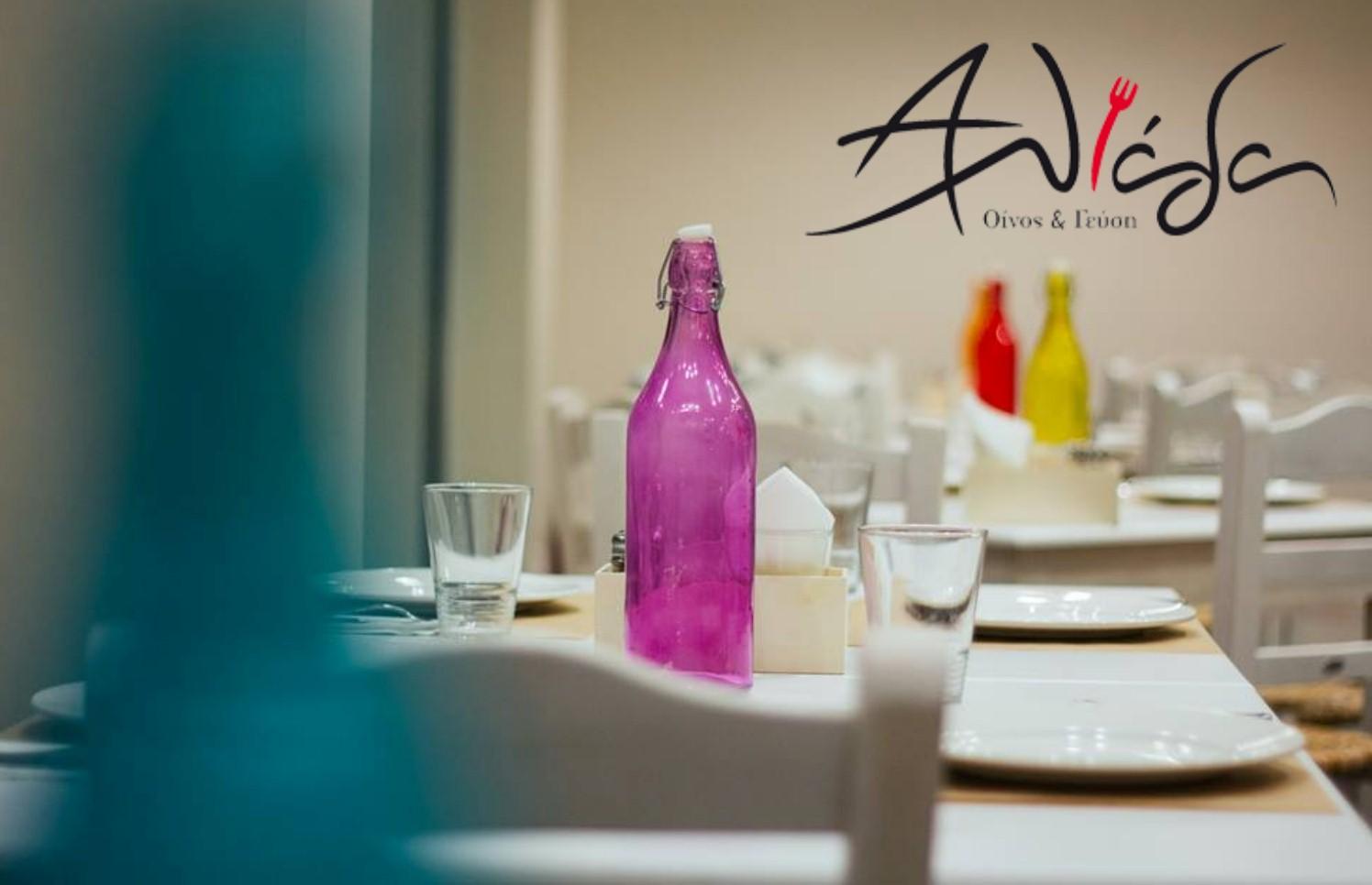 24,9€ από 50,8€ για υπερπλήρες menu γευσιγνωσίας 2 ατόμων στο καταπληκτικό εστιατόριο ''Αλιάδα'' στο κέντρο του Γέρακα εικόνα