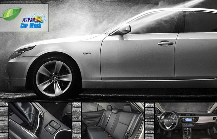 11,9€ από 35€ για πακέτο 10 υπηρεσιών ολικής περιποίησης αυτοκινήτου με Κέρωμα & καθαρισμό καμπίνας με όζον, από το ''Αύρα Car Wash'' στη Ν.Φιλαδέλφεια!
