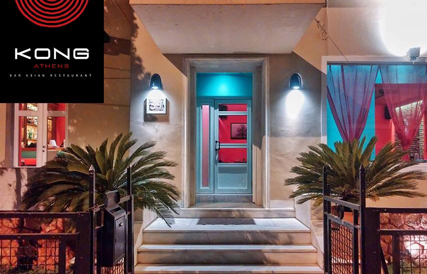 14€ απο 28€ για menu 2 ατομων, ελευθερη επιλογη απο τον καταλογο, στο ολοκαινουριο ασιατικο restaurant »Kong Athens» στο Χαλανδρι