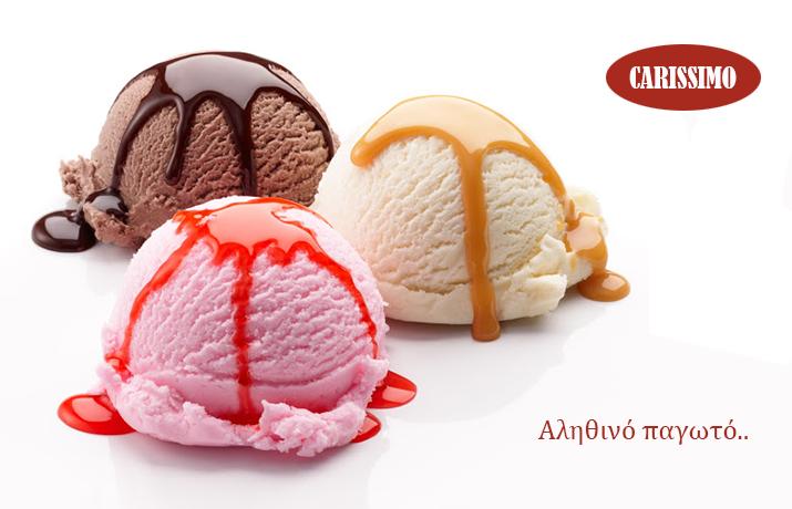 6,9€ από 12€ για 1kg Φρέσκο Χειροποίητο Παγωτό χύμα, επιλογή από 24 γεύσεις, από το ζαχαροπλαστείο ''Carissimo'' στον Περισσό