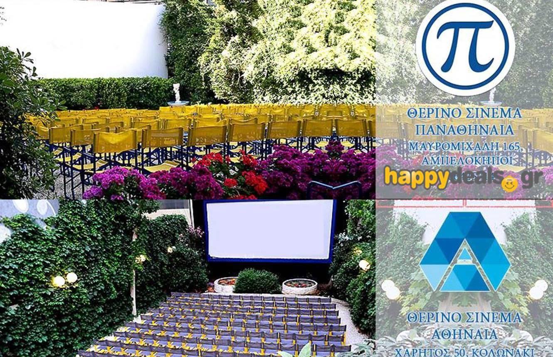 ΘΕΡΙΝΑ ΣΙΝΕΜΑ: 8€ απο 16€ για εισοδο 2 ατομων στα θρυλικα »Αθηναια» σε Κολωνακι & »Παναθηναια» σε Αλεξανδρας! Επιλεξτε οποια ταινια θελετε, σε οποιον κινηματογραφο θελετε, οποια ωρα θελετε!