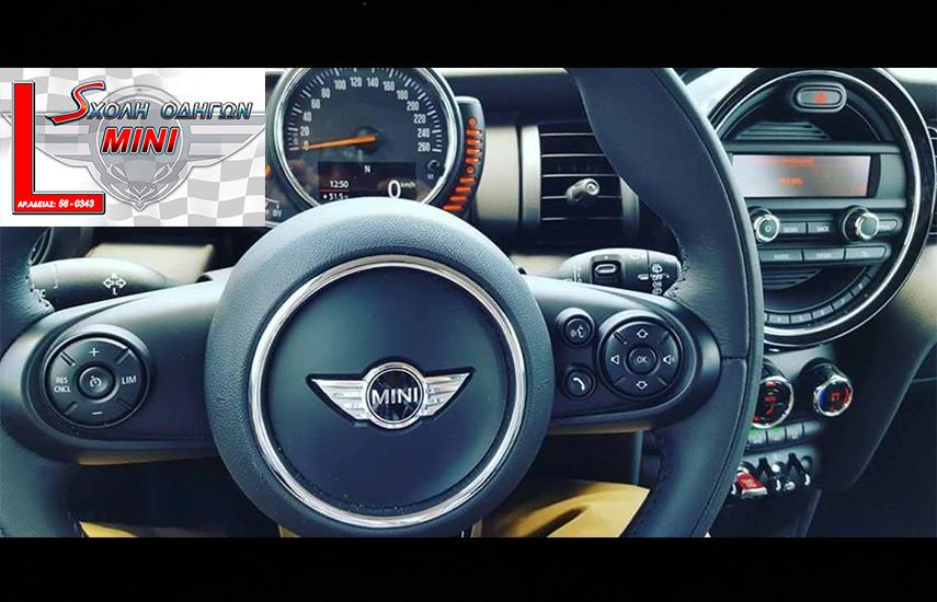 230€ για απόκτηση Διπλώματος Οδήγησης (25 πρακτικά, 21 θεωρητικά μαθήματα) με μαθήματα στα νέα Mini Cooper, από τη Σχολή Οδηγών