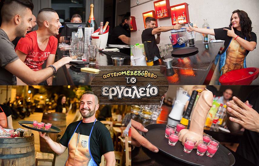 3,90€ από 8€ για 1 Ποτό επιλογής σας στο AστειοMεζεδόBaro ''Το Εργαλείο'', το πιο πολυσυζητημένο στέκι της πόλης, στο Γκάζι! ....Ήρθε για να αφήσει εποχή εικόνα
