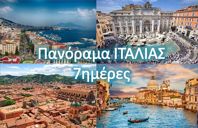 Πανοραμα Ιταλιας: 385€ για 7ημερη Οδικη εκδρομη, με διαμονη σε πολυτελη ξενοδοχεια, Πρωινο, Ακτοπλοϊκα & Δωρεαν Ξεναγηση