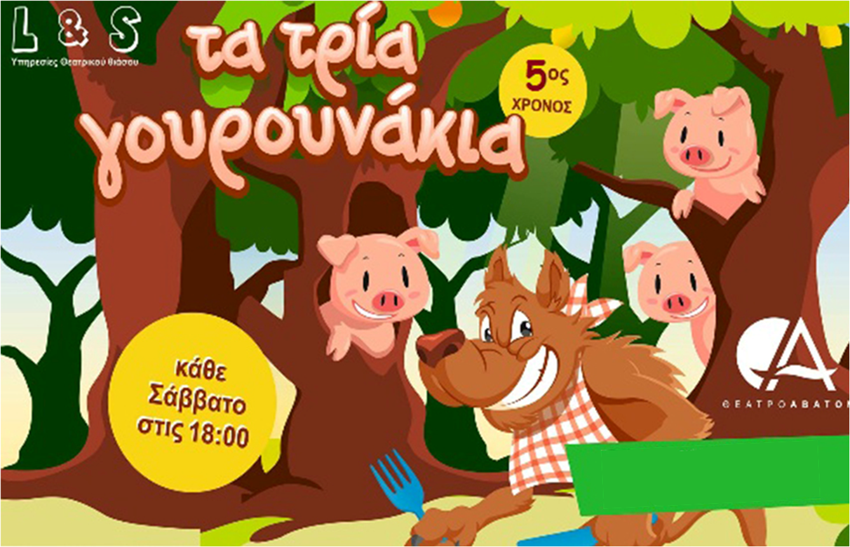 5€ από 8€ για είσοδο στη διαδραστική παιδική θεατρική παράσταση ''Τα τρία γουρουνάκια'', για 5η χρονιά στο θέατρο Άβατον στο Γκάζι
