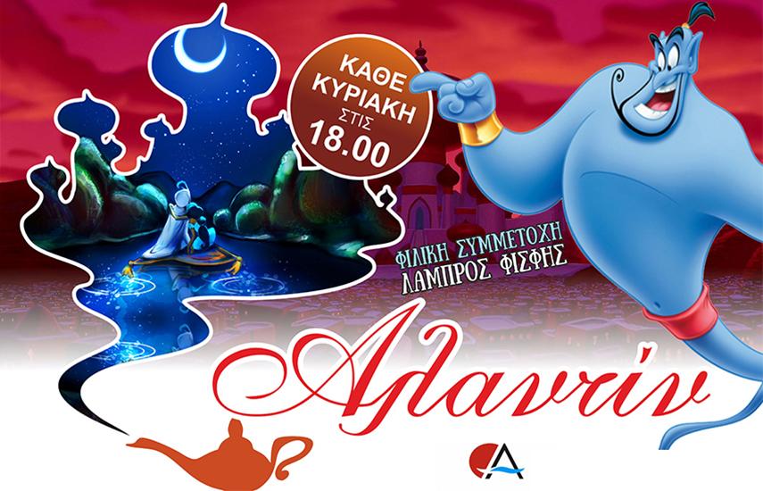 5€ από 8€ για είσοδο στην παιδική θεατρική παράσταση ''Αλαντίν