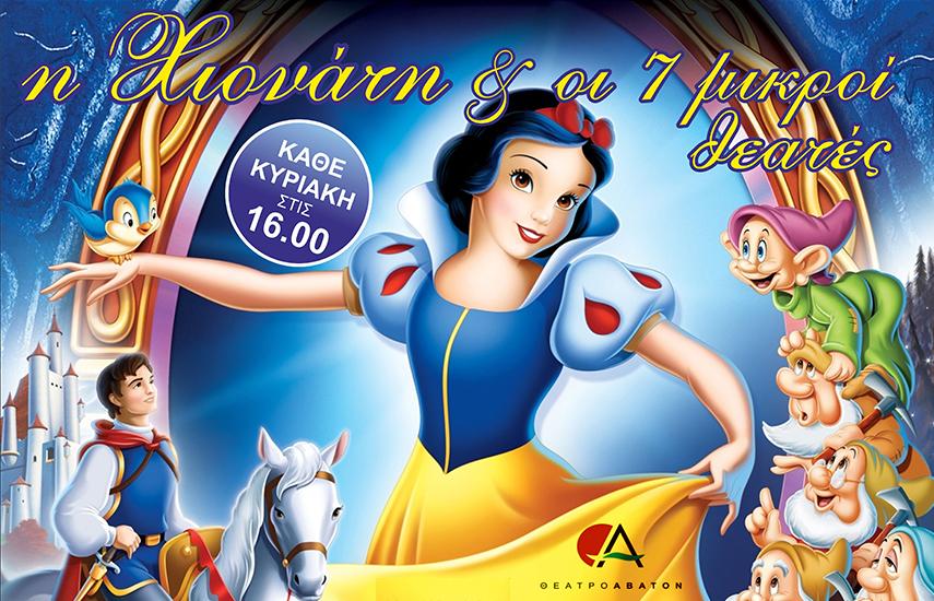 5€ από 8€ για είσοδο στην παιδική διαδραστική θεατρική παράσταση ''Η Χιονάτη & οι 7 μικροί θεατές'' στο θέατρο Άβατον στο Γκάζι εικόνα