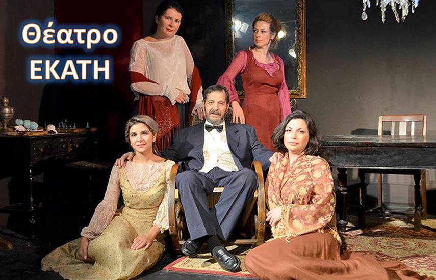8€ από 12€ για είσοδο 1 ατόμου στην αριστουργηματική παράσταση ''Τα Στηρίγματα της Κοινωνίας'' του Ερρίκου Ίψεν, στο θέατρο Εκάτη, για 1η φορά στην Αθηναϊκή σκηνή