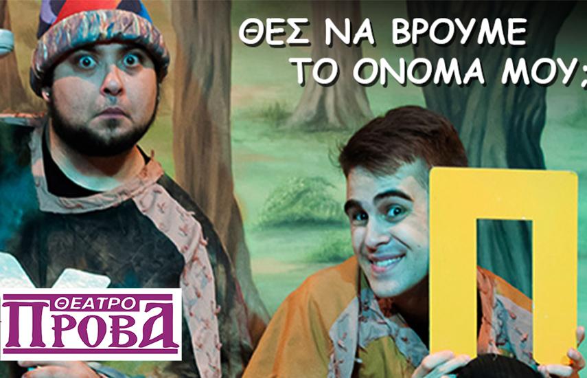 5€ από 10€ για είσοδο στην παιδική διαδραστική θεατρική παράσταση ''Θες να Βρούμε το Όνομά μου;'' στο θέατρο Πρόβα